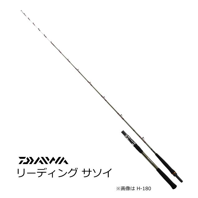 ダイワ リーディング サソイ H-180 / 船竿 (O01) (D01)