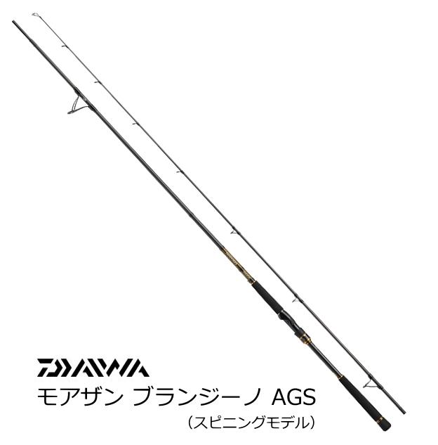 ダイワ モアザン ブランジーノ AGS (スピニングモデル) 99MH・J / シーバスロッド (大型商品 代引不可) (O01) (D01)