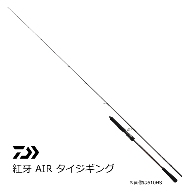 ダイワ 紅牙 AIR タイジギング 610HS / タイラバロッド (大型商品 代引不可) (O01) (D01)
