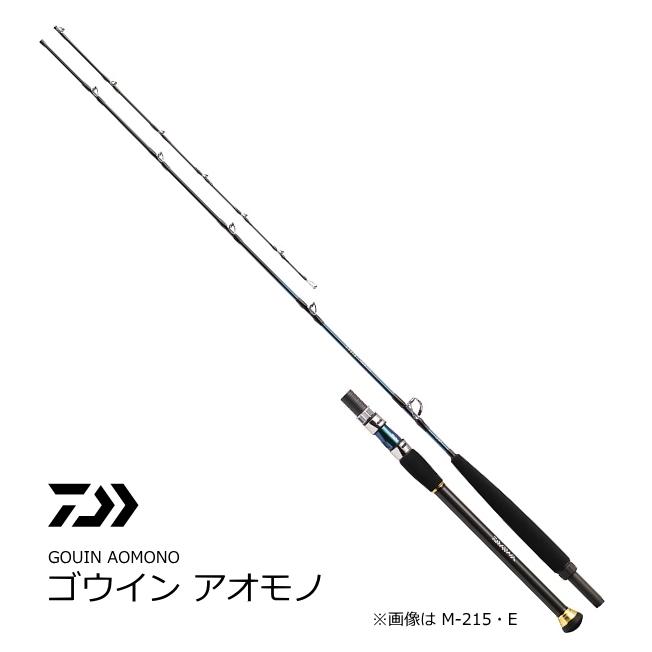 ダイワ ゴウイン アオモノ M-215・E / 船竿 (O01) (D01) (セール対象商品)