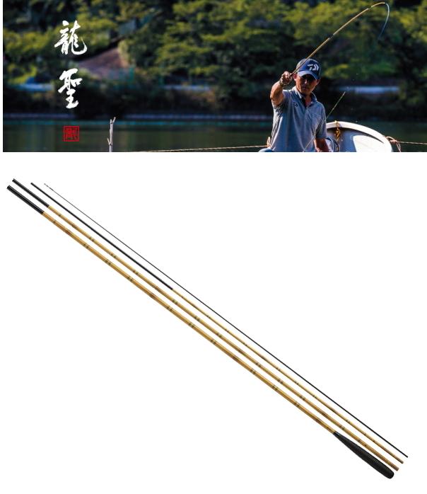 ダイワ 龍聖 (りゅうせい) 6・E / へら竿 (O01) (D01)