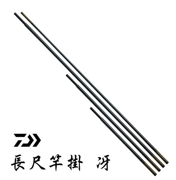 ダイワ 長尺竿掛 冴 三本物 / へらぶな用品 (O01) (D01)