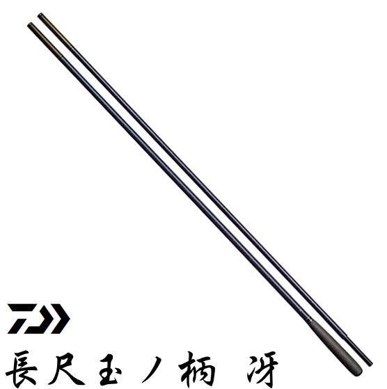 ダイワ 長尺玉ノ柄 冴 ニ本物 / へらぶな用品 (O01) (D01)