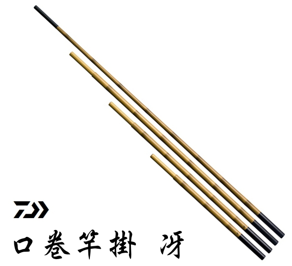ダイワ 口巻竿掛 冴 二本物 / へらぶな用品 (O01) (D01)