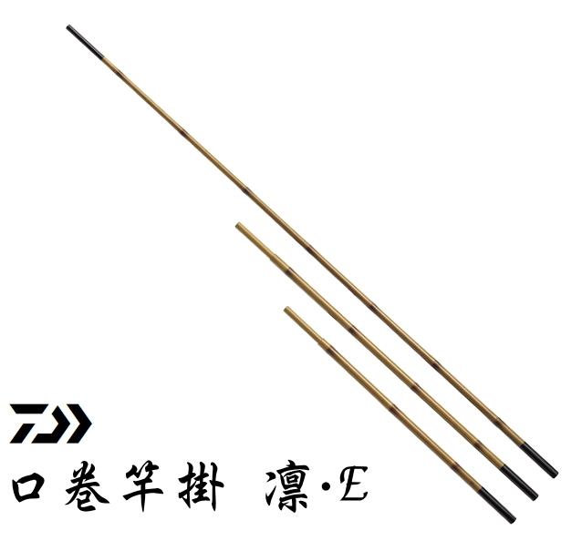 ダイワ 口巻竿掛 凛 (りん) 短尺一本半物・E / へらぶな用品 (O01) (D01)