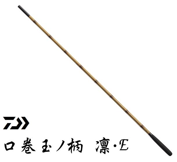 ダイワ 口巻玉ノ柄 凛 (りん) 一本物・E / へらぶな用品 (O01) (D01)