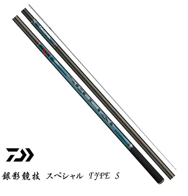 ダイワ 銀影競技 スペシャル TYPE S 90・E / 鮎竿 (O01) (D01)