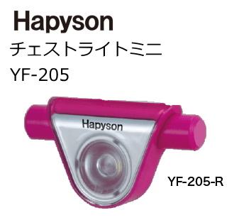 ハピソン チェストライトミニ YF-205-K レッドピンク / LEDライト