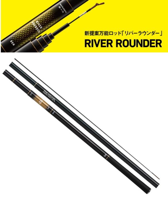 ダイワ リバーラウンダー 85M-S / 鮎竿 (O01) (D01)