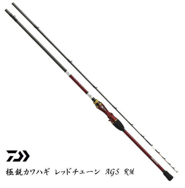 ダイワ 極鋭カワハギ レッドチューン AGS RM 1.70 / 船竿 (大型商品 代引不可) (O01) (D01)