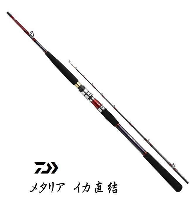 ダイワ メタリア イカ直結 150 / 船竿 (O01) (D01)