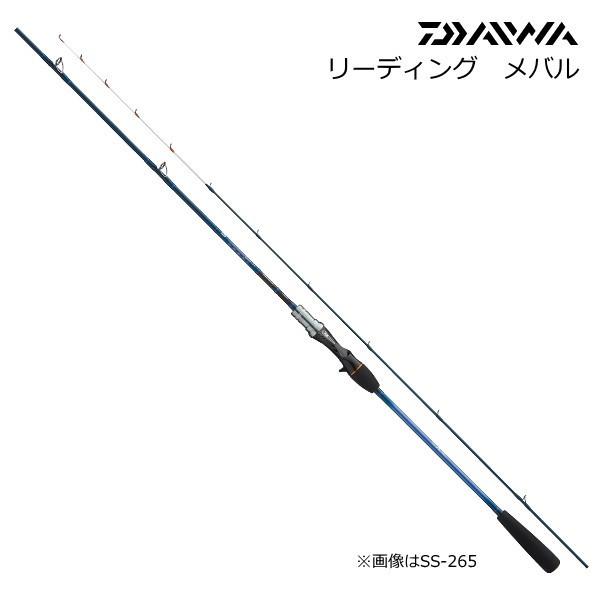 ダイワ リーディング メバル S-265・J / 船竿 (O01) (D01) (セール対象商品)