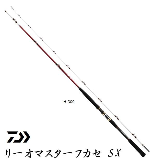 ダイワ リーオマスターフカセ SX H-300 / 船竿 (D01) (O01) (大型商品 代引不可)
