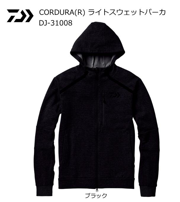 ダイワ CORDURA(R) ライトスウェットパーカ DJ-31008 ブラック Mサイズ (送料無料)
