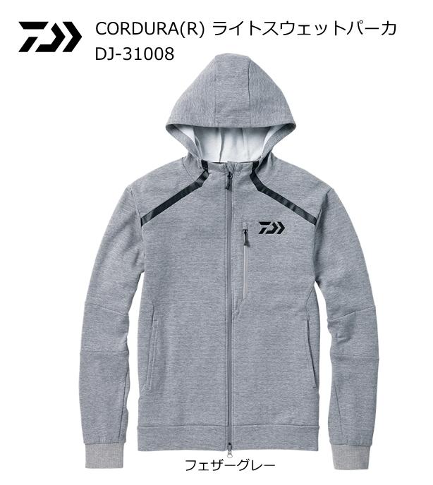 ダイワ CORDURA(R) ライトスウェットパーカ DJ-31008 フェザーグレー Lサイズ (送料無料)
