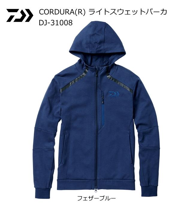 (冬物セール) ダイワ CORDURA(R) ライトスウェットパーカ DJ-31008 フェザーブルー 2XL(3L)サイズ (送料無料)