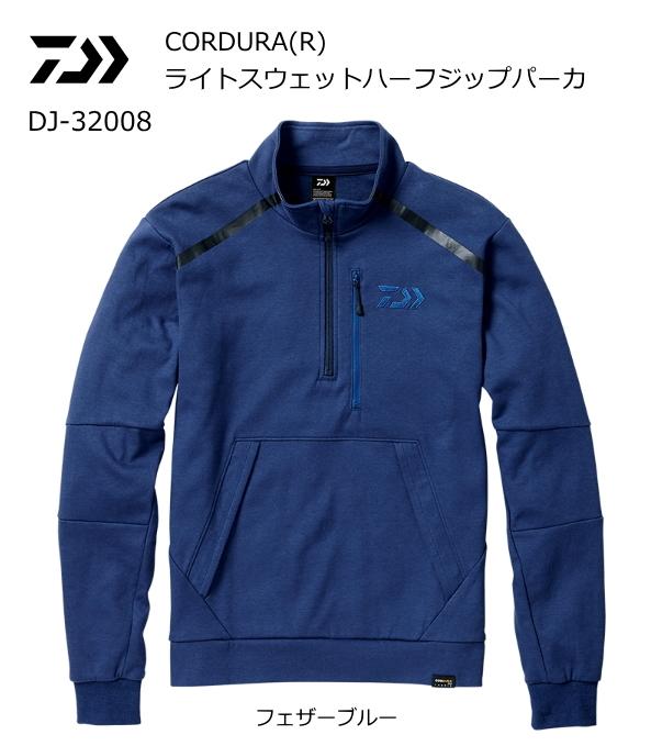 ダイワ CORDURA(R) ライトスウェットハーフジップパーカ DJ-32008 フェザーブルー Mサイズ (送料無料)
