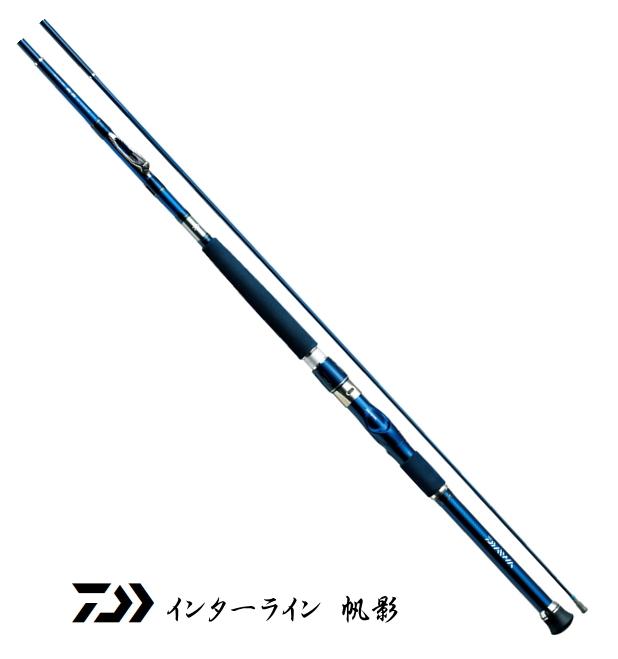 ダイワ インターライン 帆影 50-350(3.0) / 船竿 (D01) (O01)