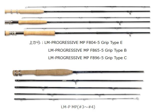 ダイワ ロッホモア プログレッシブ-MP F804-5 / フライロッド (O01) (D01)
