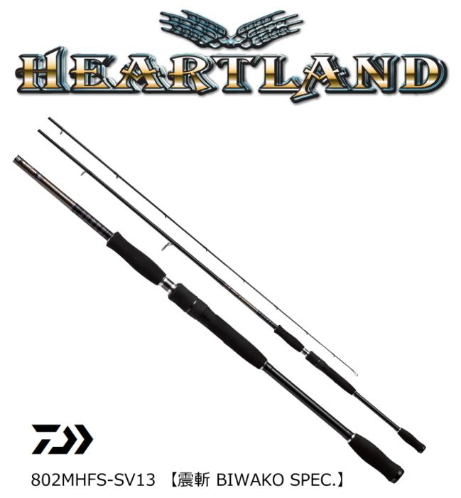 ダイワ ハートランド (スピニングモデル) 802MHFS-SV13 / バスロッド (O01) (D01) (セール対象商品)