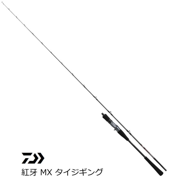 ダイワ 紅牙 MX タイジギング 63XHB (ベイトモデル) / 船竿 (O01) (D01)