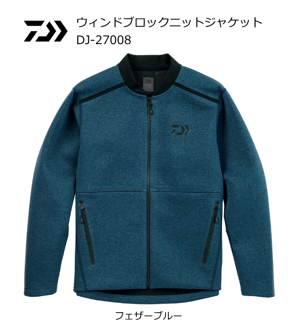 ダイワ ウィンドブロックニットジャケット DJ-27008 フェザーブルー Lサイズ (送料無料)