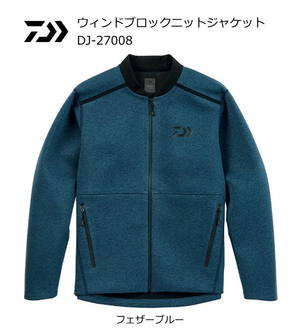 (冬物セール) ダイワ ウィンドブロックニットジャケット DJ-27008 フェザーブルー XL(LL)サイズ (送料無料)