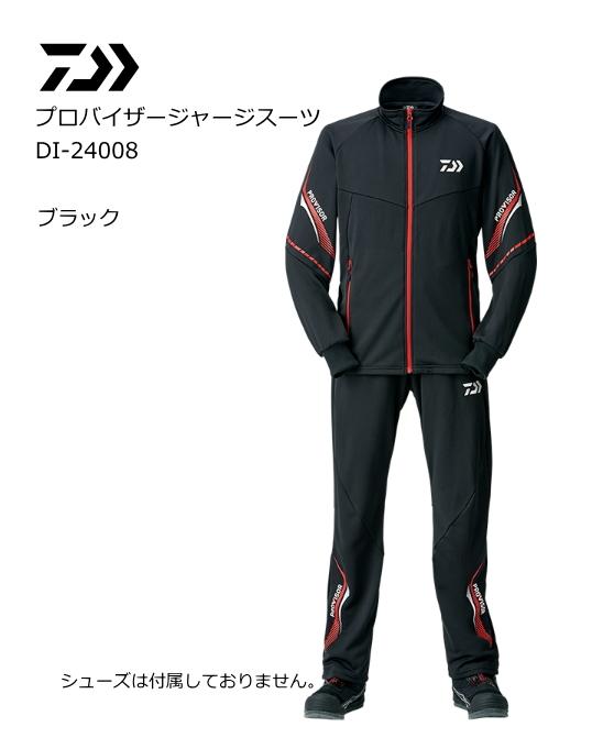 ダイワ プロバイザージャージスーツ DI-24008 ブラック Lサイズ (送料無料)