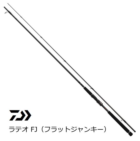 ダイワ ラテオ FJ (フラットジャンキー) 1010M/MH / (大型商品 代引不可) (O01) (D01)