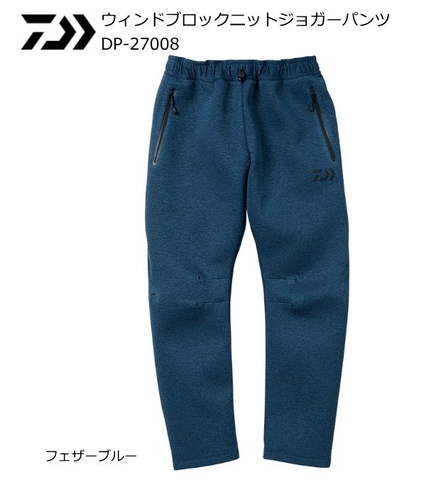 ダイワ ウィンドブロックニットジョガーパンツ DP-27008 フェザーブルー Lサイズ (送料無料) (D01) (O01) / セール対象商品 (12/26(木)12:59まで)