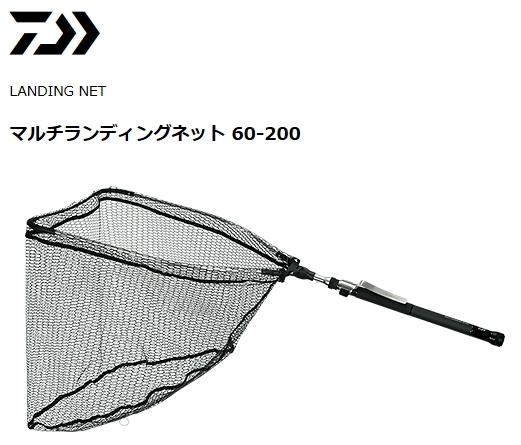 ダイワ マルチランディングネット 60-200 (O01) (D01) 【送料無料】 (セール対象商品)