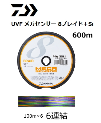 ダイワ UVF メガセンサー 8ブレイド+Si 0.6号 連結 600m / PEライン (O01) (D01) (送料無料)
