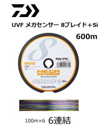 ダイワ UVF メガセンサー 8ブレイド+Si 8号 連結 1200m / PEライン (O01) (D01) (送料無料)