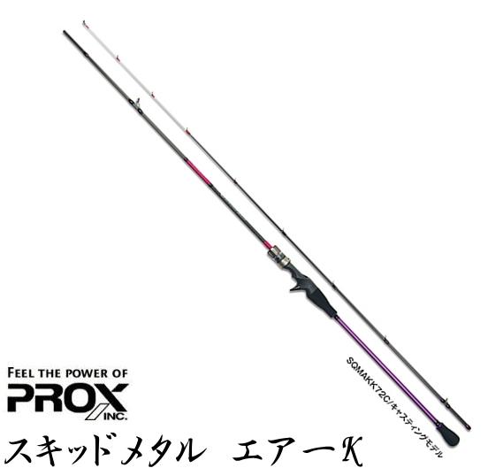 プロックス (PROX) メタルスッテ専用ロッド スキッドメタル エアーK (ベイトモデル) SQMAK72C / 船竿 (O01)