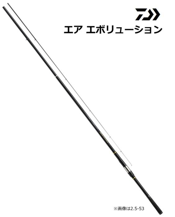 ダイワ エア エボリューション 2.5号-53 / 磯竿