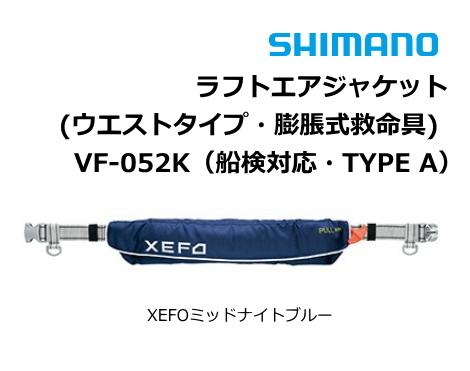 シマノ ラフトエアジャケット(ウエストタイプ・膨脹式救命具) VF-052K XEFOミッドナイトブルー (SP) (送料無料)