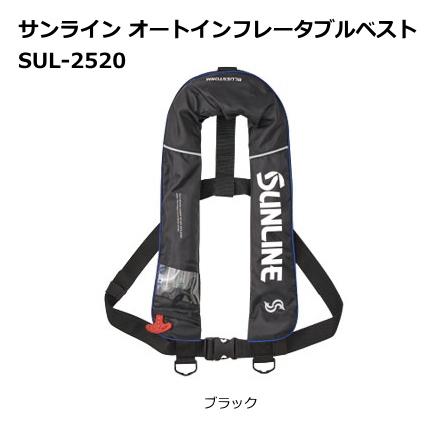 サンライン オートインフレータブルベスト SUL-2520 ブラック (SP) (送料無料)