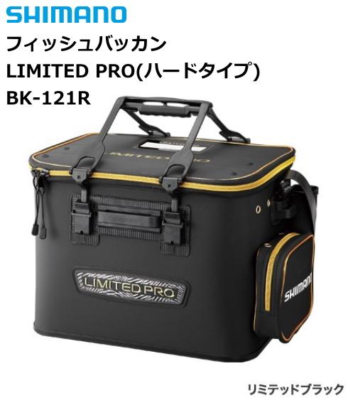 シマノ フィッシュバッカン リミテッドプロ (ハードタイプ) BK-121R (45cm/リミテッドブラック)