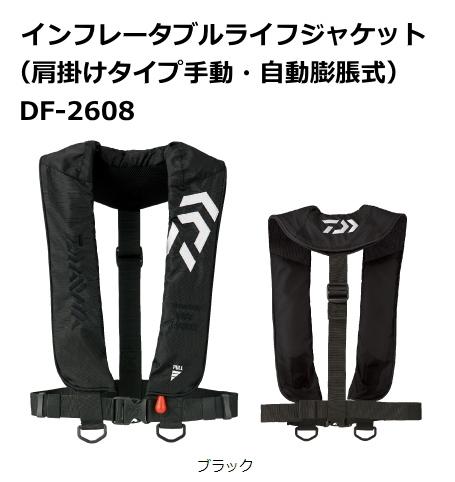 ダイワ インフレータブルライフジャケット(肩掛けタイプ手動・自動膨脹式)DF-2608 ブラック (船検対応 TYPE-A) / 救命具 (D01) (O01) / セール対象商品 (8/9(金)12:59まで)