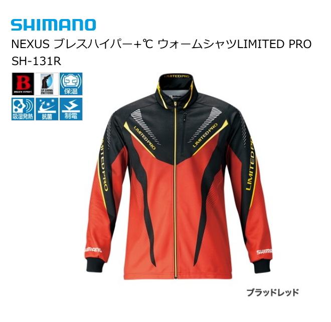 シマノ ネクサス (NEXUS) ブレスハイパー+℃ ウォームシャツ LIMITED PRO SH-131R ブラッドレッド Mサイズ (送料無料) / セール対象商品 (12/26(木)12:59まで)