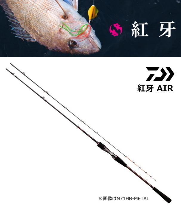 ダイワ 紅牙 AIR N72MHB TG / 船竿 (O01) (D01) (大型商品 代引不可)
