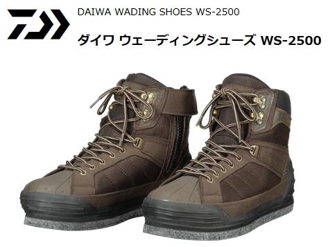 ダイワ ウェーディングシューズ WS-2500 ブラウン 29cm (送料無料) (D01) (O01) / セール対象商品 (12/26(木)12:59まで)