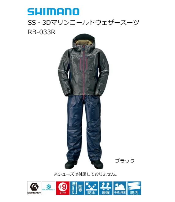 シマノ SS・3Dマリンコールドウェザースーツ RB-033R ブラック Mサイズ / 防寒着 (送料無料)
