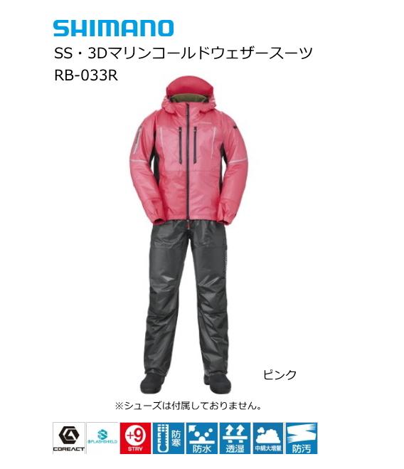 シマノ SS・3Dマリンコールドウェザースーツ RB-033R ピンク Lサイズ / 防寒着 (送料無料) (S01) (O01)