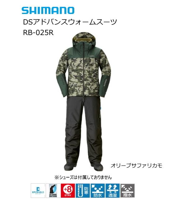 シマノ DSアドバンスウォームスーツ RB-025R オリーブサファリカモ Lサイズ / 防寒着 (送料無料) (S01) (O01)