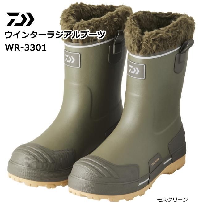 ダイワ ウインターラジアルブーツ WR-3301 モスグリーン Mサイズ(25.5cm) / 防寒シューズ (送料無料) (D01) (O01)