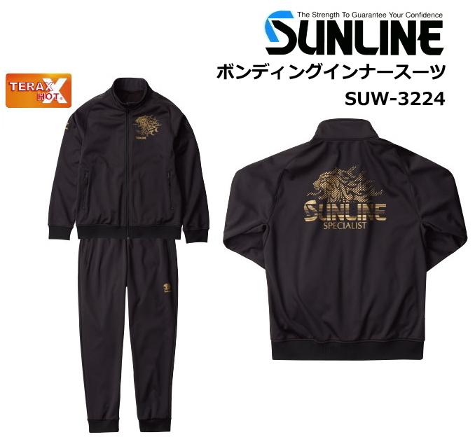 サンライン ボンディングインナースーツ SUW-3224 LLサイズ / 防寒着 (送料無料)