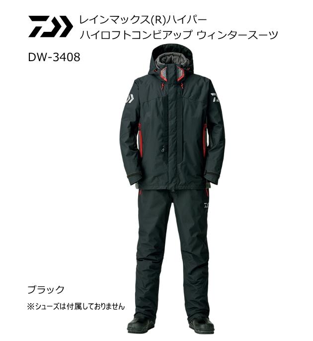 ダイワ レインマックス(R)ハイパー ハイロフト コンビアップ ウィンタースーツ DW-3408 ブラック XLSサイズ (送料無料) (D01) (O01)