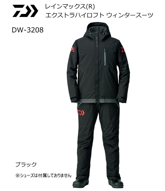 ダイワ レインマックス(R) エクストラハイロフト ウィンタースーツ DW-3208 ブラック XL(LL)サイズ (送料無料) (D01) (O01)