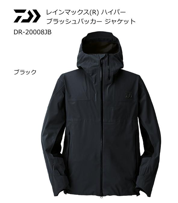 ダイワ レインマックス(R)ハイパー ブラッシュバッカー ジャケット DR-20008JB ブラック Sサイズ / 防寒着 (送料無料) (D01) (O01)